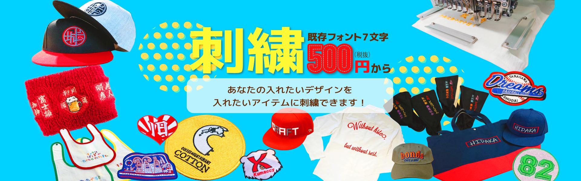 クラフトラボ柳川での刺繍は500円から
