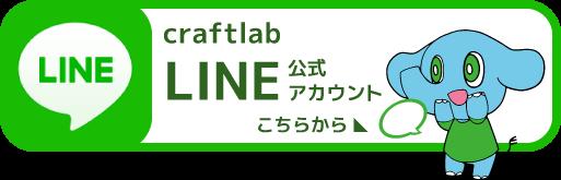 lineへのリンク画像